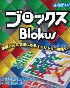 ブロックス Blokus